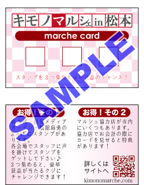 marchecard-sample